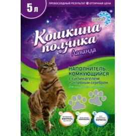 """Наполнитель для кошачьего туалета """"Кошкина Полянка"""" Silversil Лаванда с силикагелем и активным серебром, комкующийся, 5л"""