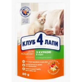 Корм Club 4 Paws для котят Курица в соусе, 80гр