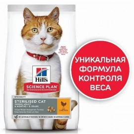 Hill's Sterilised Cat Young Adult Chicken (с курицей)