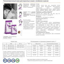 """""""Наша Марка"""" гипоаллергенный корм для взрослых кошек с ягненком и рисом"""