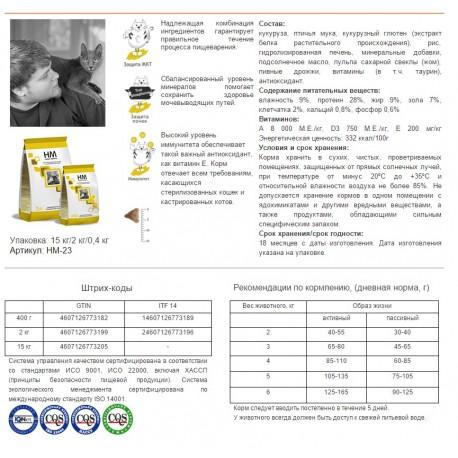 Наша Марка гипоаллергенный cухой корм для взрослых собак (с мясом ягненка и рисом)