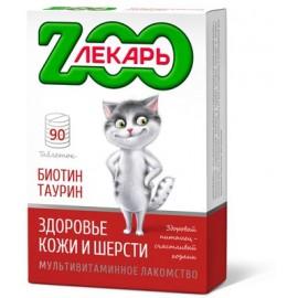 """Мультивитаминное лакомство """"ZООЛЕКАРЬ"""" """"Здоровье кожи и шерсти"""" с биотином и таурином для кошек, 90 табл."""