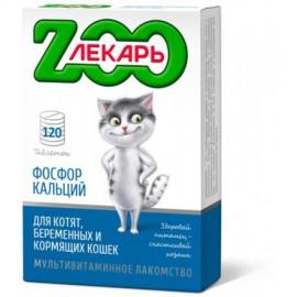 """Мультивитаминное лакомство """"ZOOЛЕКАРЬ"""" для котят, беременных и кормящих кошек, 120 табл."""