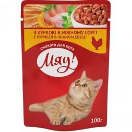 """""""Мяу !"""" влажный корм для кошек с курицей в нежном соусе, 100г"""